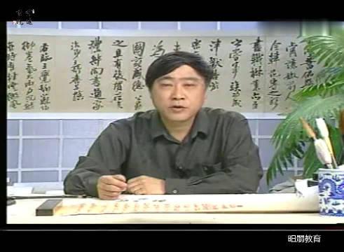 南京艺术学院黄惇教授,行书的特征与结体
