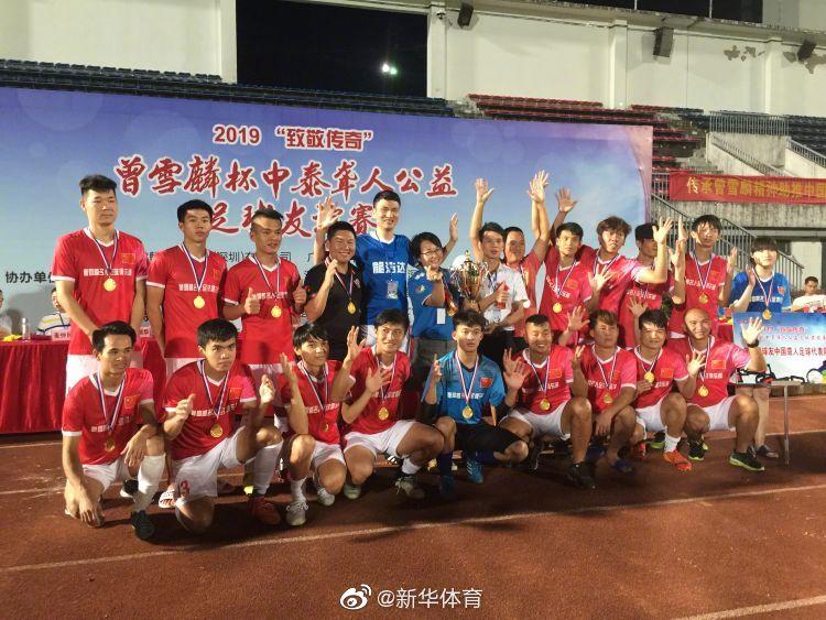 中泰聋人公益足球友谊赛举行