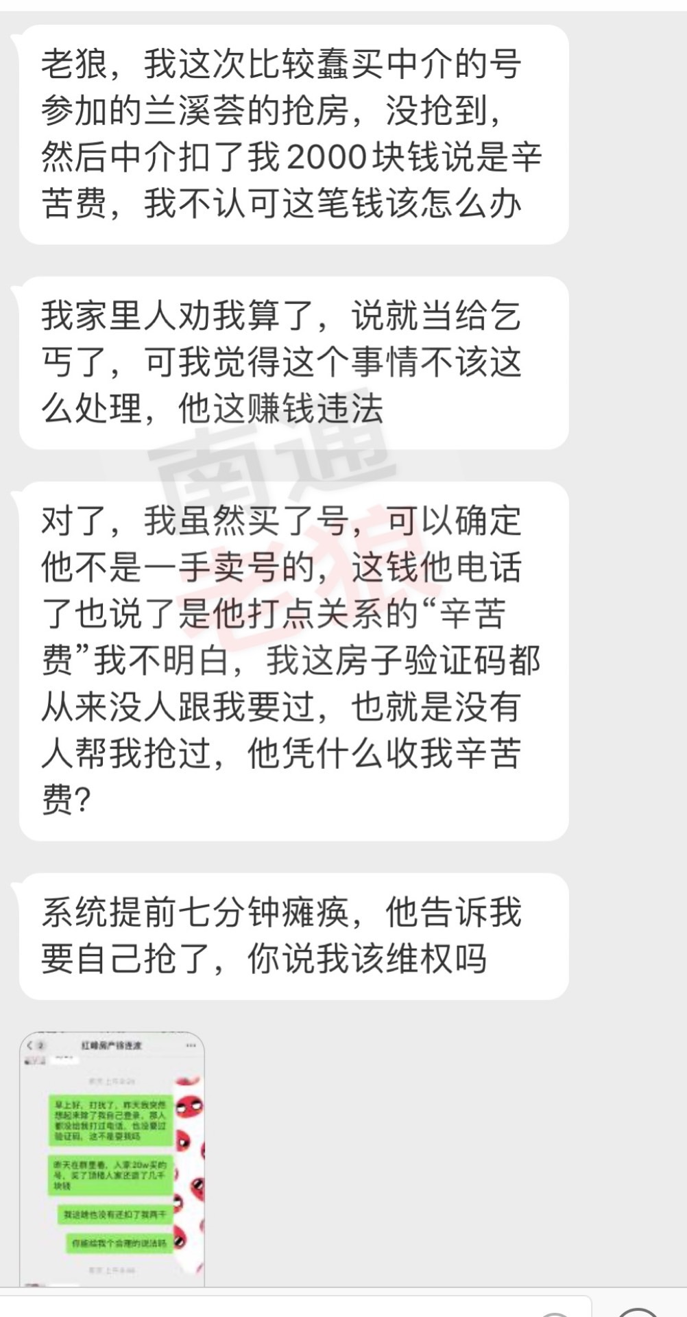 网友:在寒风中,拥挤在兰溪荟锁资摇号大军里的,绝不都是炒房客