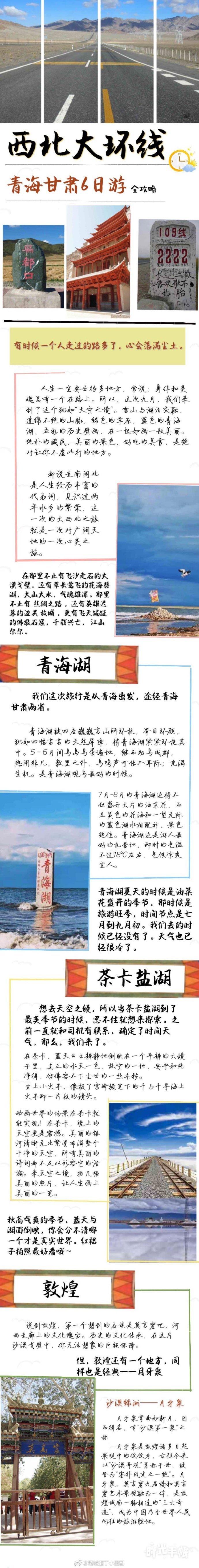 分享一篇经典青甘西北大环线旅游攻略,青海湖,茶卡盐湖,大柴旦
