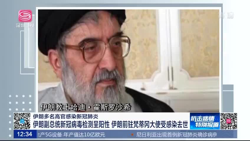 伊朗副总统新冠病毒检测呈阳性 伊朗前驻梵蒂冈大使受感染去世