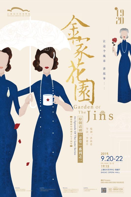 上海东方艺术中心首次推出原创话剧《金家花园》,让这个城市讲故事