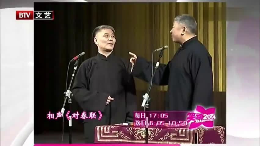 马志明、黄族民相声 《对春联》  少马爷的相声百听不厌