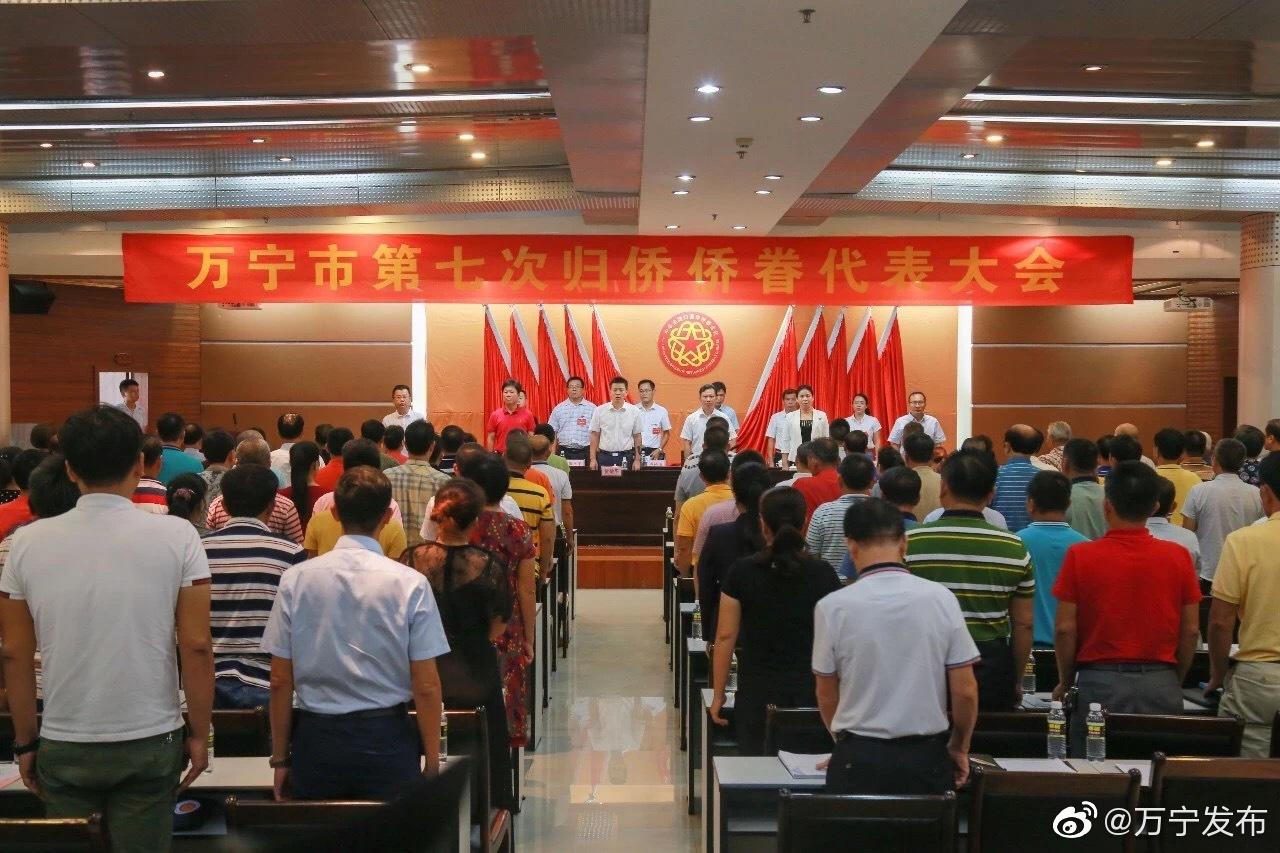 万宁市第七次归侨侨眷代表大会在兴隆召开