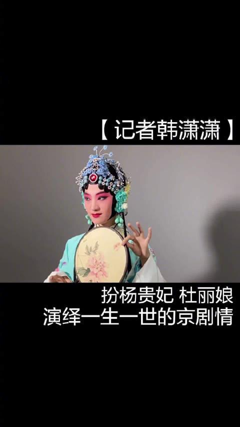 90后记者韩潇潇扮 、杜丽娘,演绎一生一世的 情