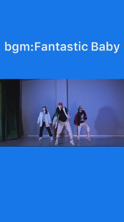 fantastic baby 简单到爆的舞蹈学起来