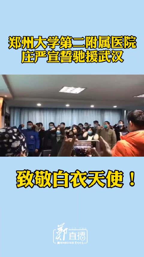 郑州大学第二附属医院庄严宣誓驰援武汉。致敬白衣天使