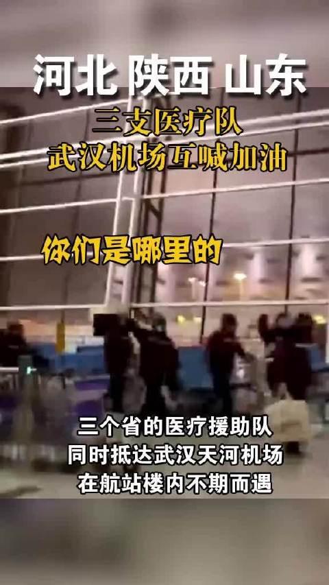 河北、陕西、山东三省医疗队武汉机场互喊加油!