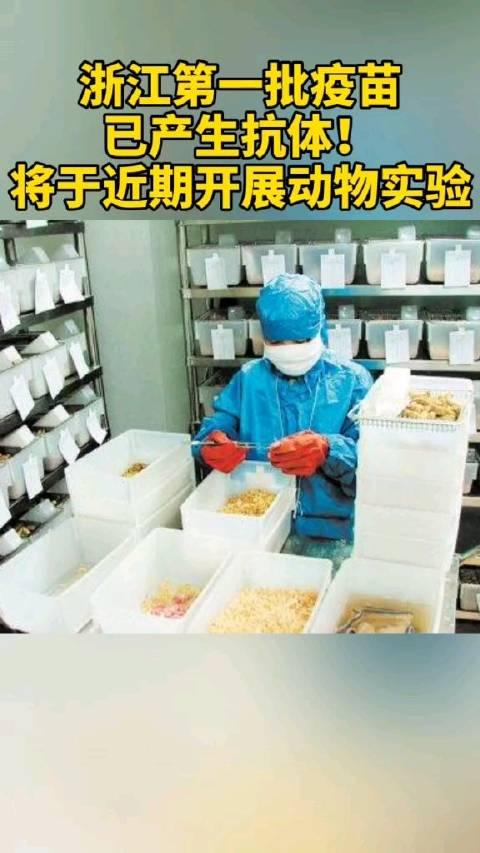 浙江省科技厅党组副书记、副厅长宋志恒介绍:重组蛋白疫苗研发方面