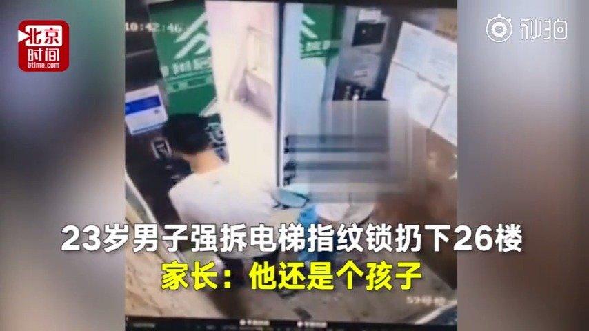 23岁男子强拆电梯指纹锁扔下26楼 家长