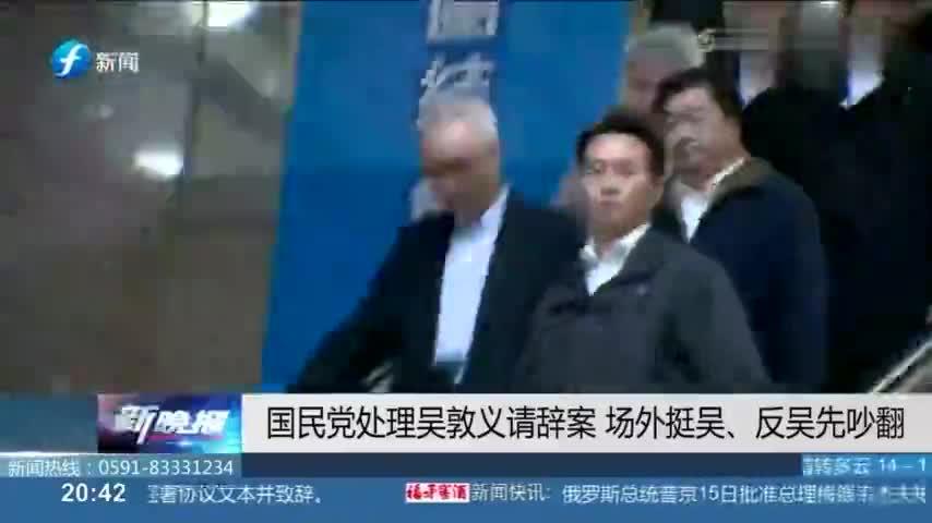 """国民党""""双输"""",吴敦义下台拖泥带水,国民党青年军与挺吴派混战"""