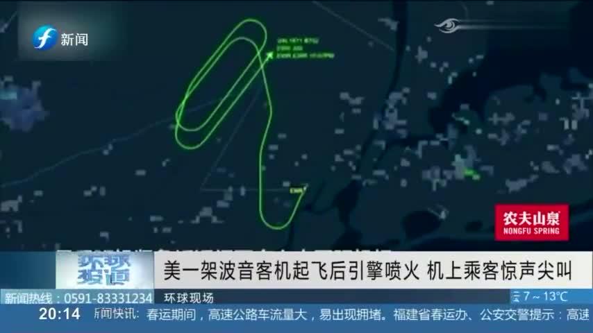 美国一波音客机起飞后引擎喷火,机上乘客惊声尖叫,视频画面曝光