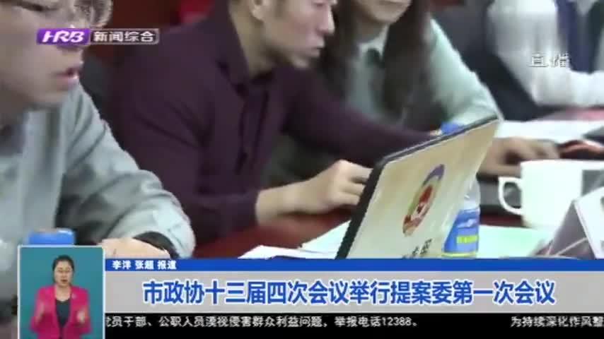 哈尔滨:市政协十三届四次会议举行提案委第一次会议