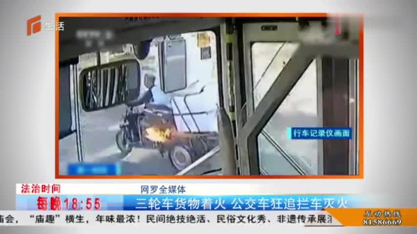 货物着火司机却毫不知情,公交司机伸出援手