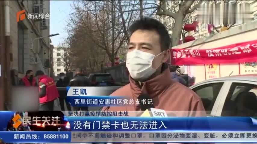 华业宿舍:老旧小区换门禁,加强居民安全卫生防控!