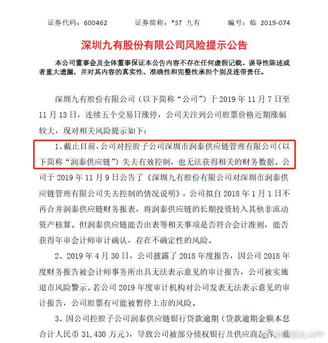五连板*ST九有:公司对控股子公司润泰供应链失去有效控制