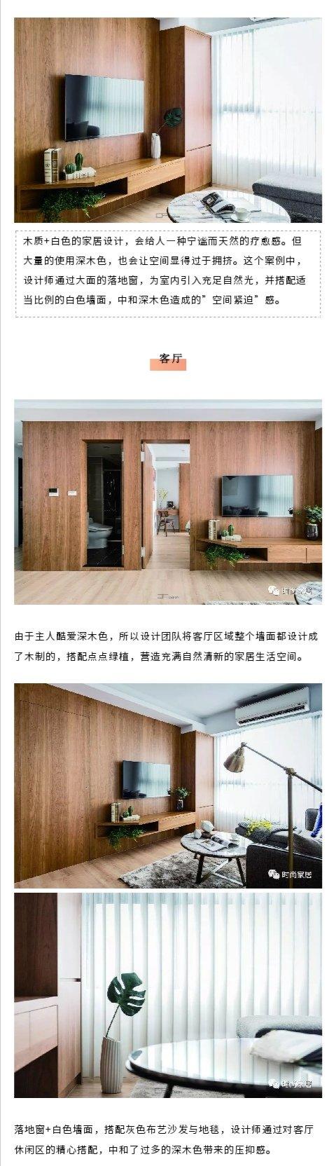 木色和落地窗这对CP,我站定了~木质+白色的家居设计