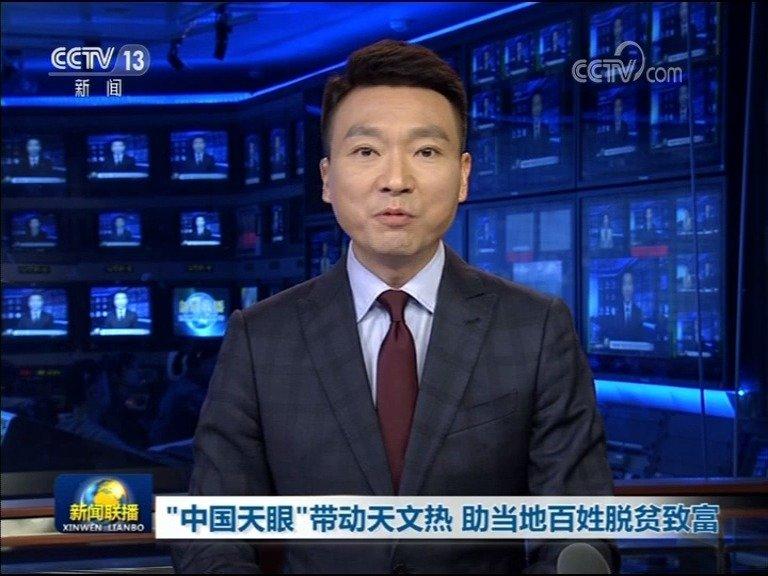 """""""中国天眼""""带动天文热 助当地百姓脱贫致富"""
