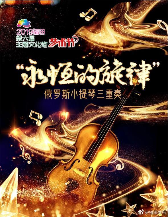 """又发福利啦!抢票听俄罗斯小提琴大师演绎""""永恒的旋律"""""""