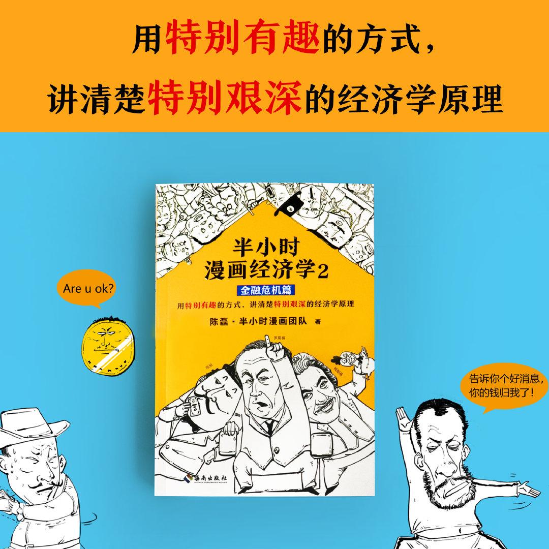 推荐《半小时漫画经济学2:金融危机篇》