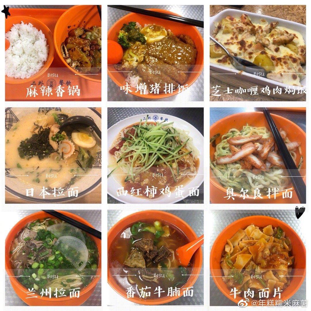 来看看北京第二外国语学院食堂的饭菜内容自@年糕糯米麻薯