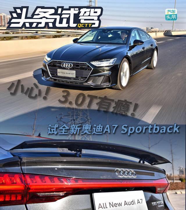 小心!3.0T有瘾!试全新奥迪A7 Sportback-新浪汽车