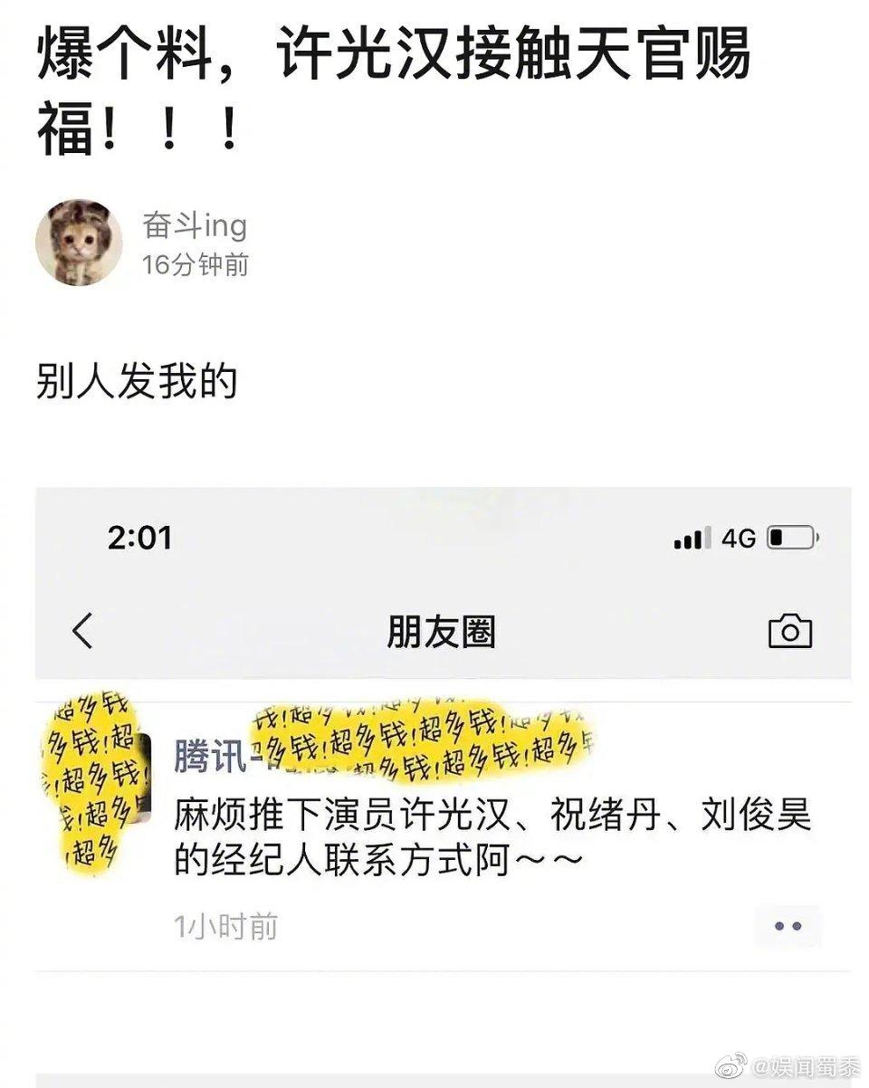论坛爆料说《天官赐福》影视化项目正在接触许光汉、祝绪丹、刘俊昊