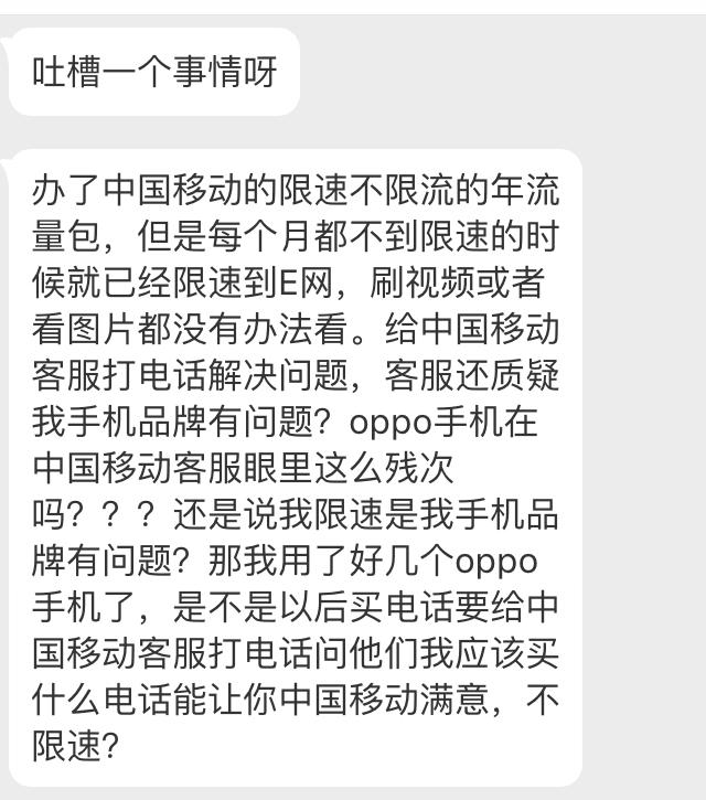 网友吐槽:办了中国移动的限速不限流的年流量包