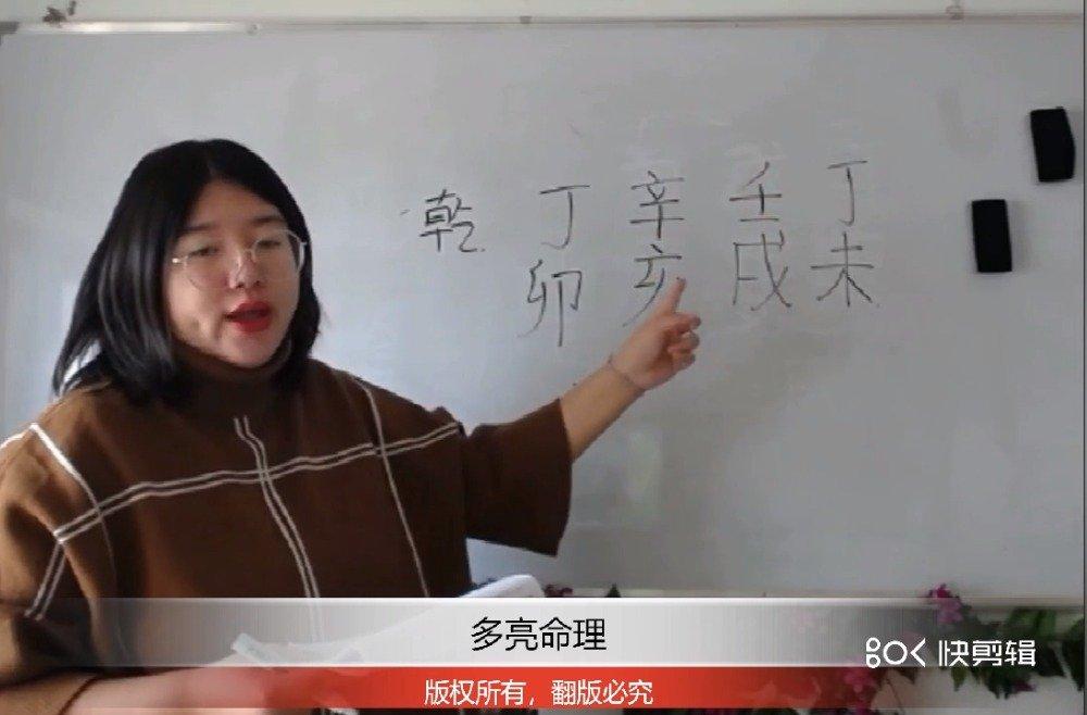 多亮八字命理学,学习班讲课视频节选112