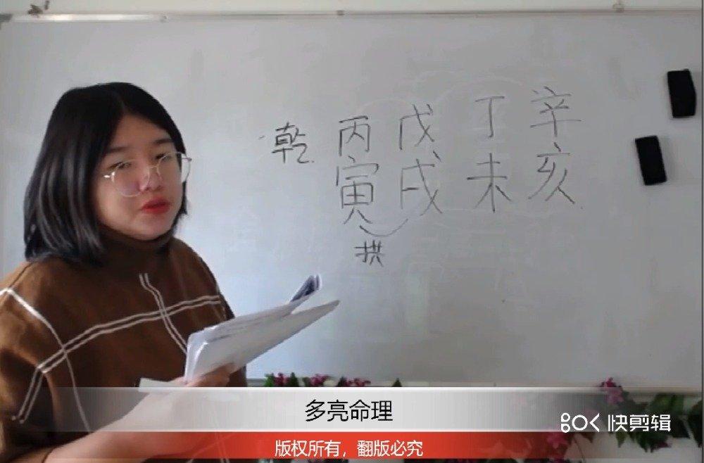 多亮八字命理学,学习班讲课视频节选113