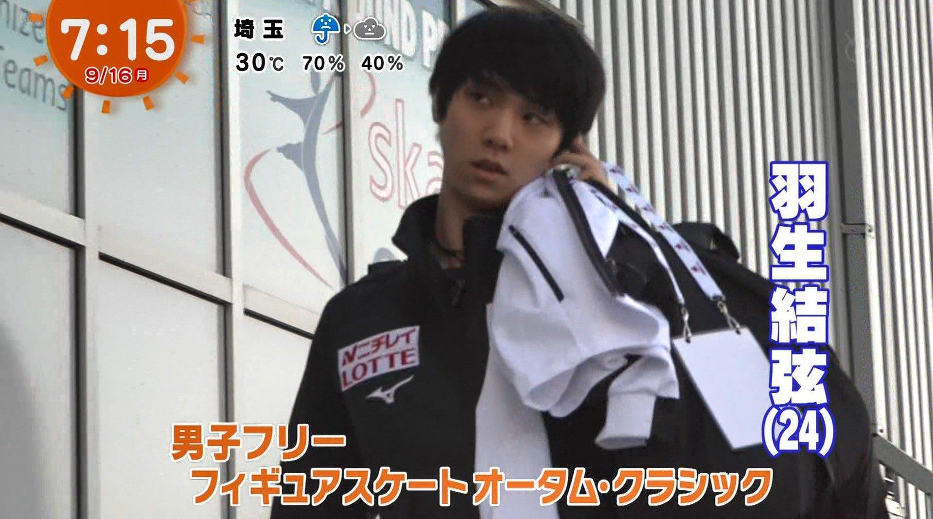 20190916mezamashi tv 羽生结弦