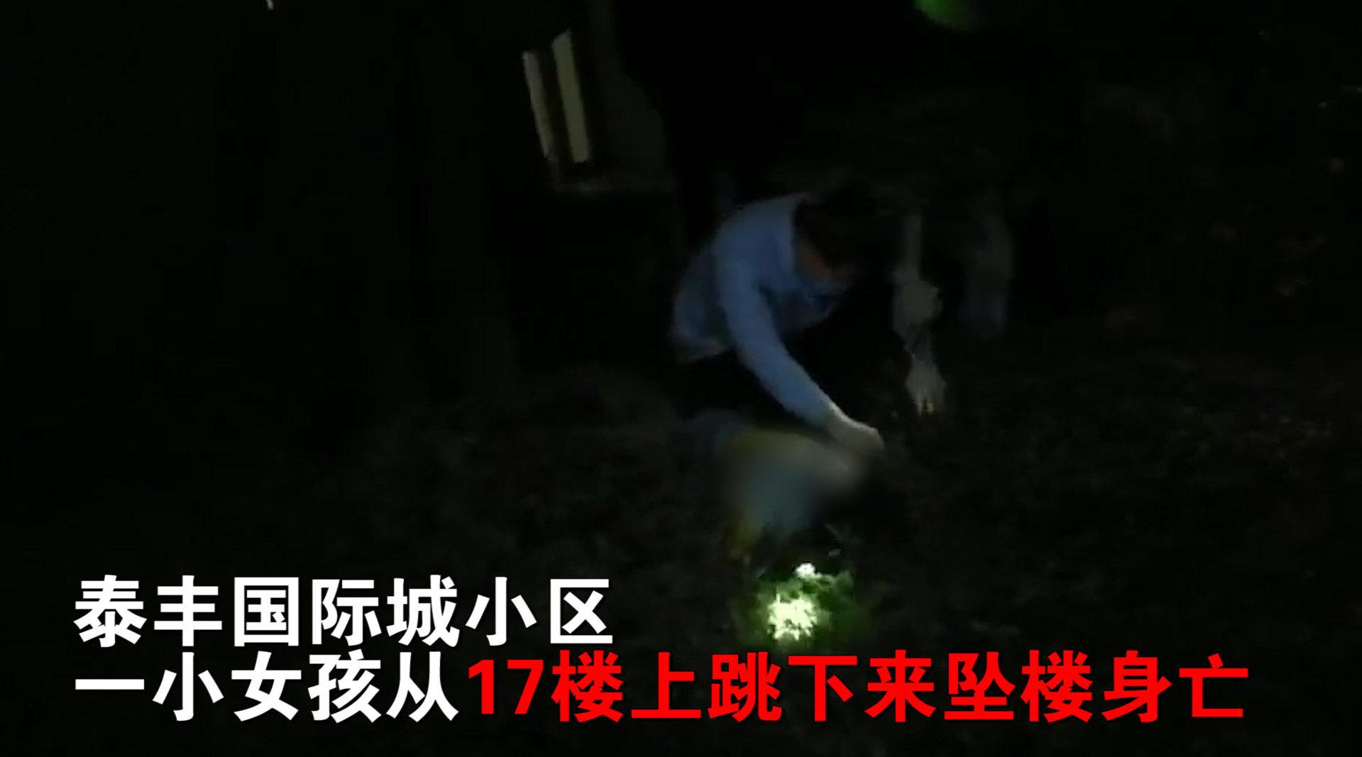 疑因学习压力过大,自贡一女孩从17楼坠楼身亡,现场家属痛哭哀嚎