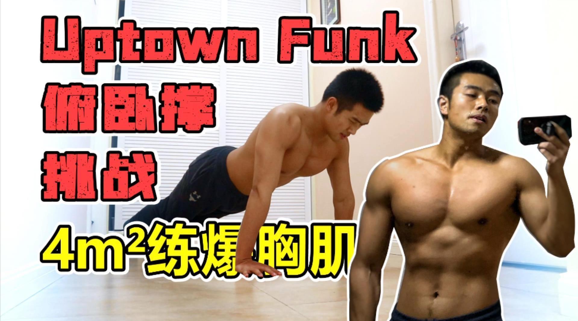 在家完成的魔性Uptown Funk胸肌挑战,你是哪个级别