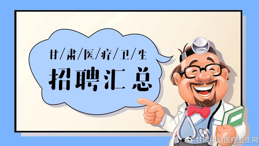 2019全省市医疗卫生招聘信息汇总【8月】