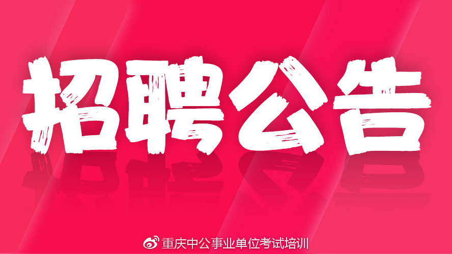 2019重庆巫山县事业单位考核招聘大学生村官11人公告