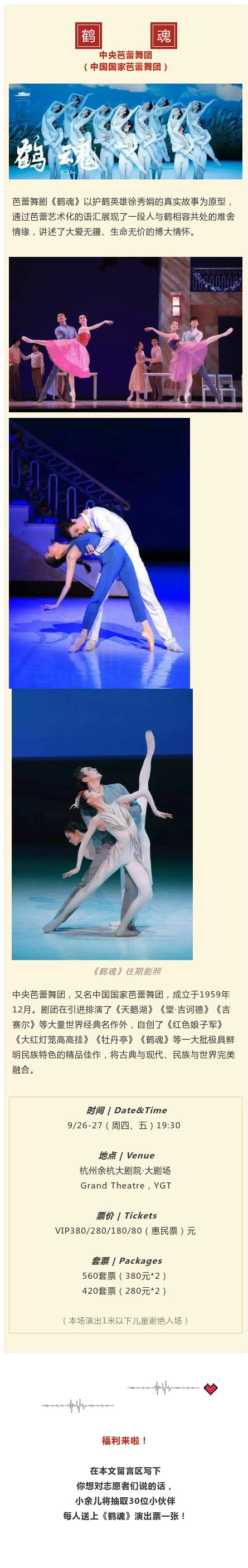芭蕾舞剧《鹤魂》等你来欣赏