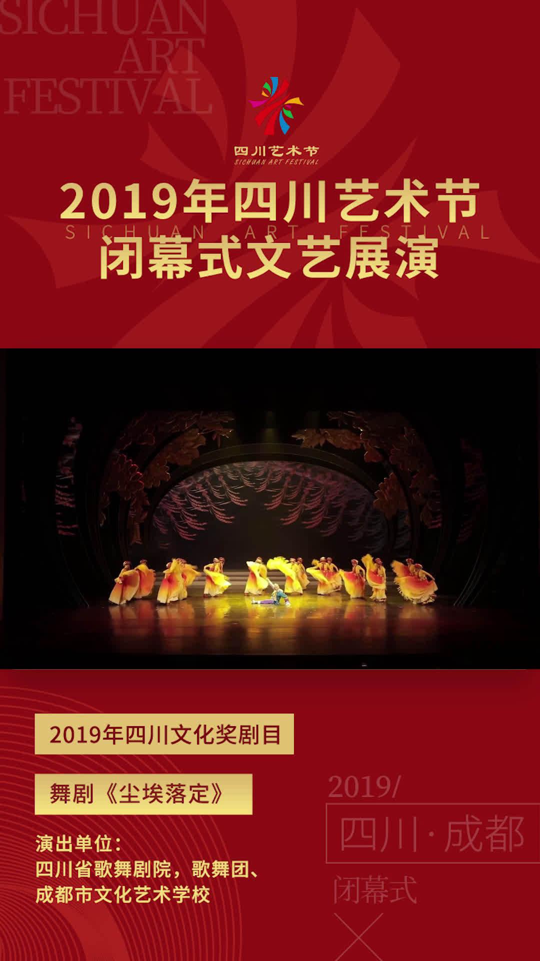 根据阿来小说《尘埃落定》改变的舞剧斩获奖项不少 闭幕晚会上精彩