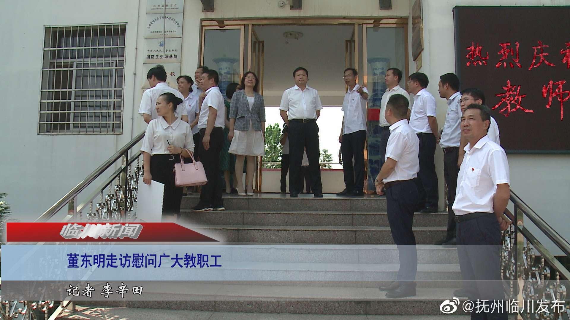 董东明看望慰问辛勤耕耘在教育教学一线的教职工