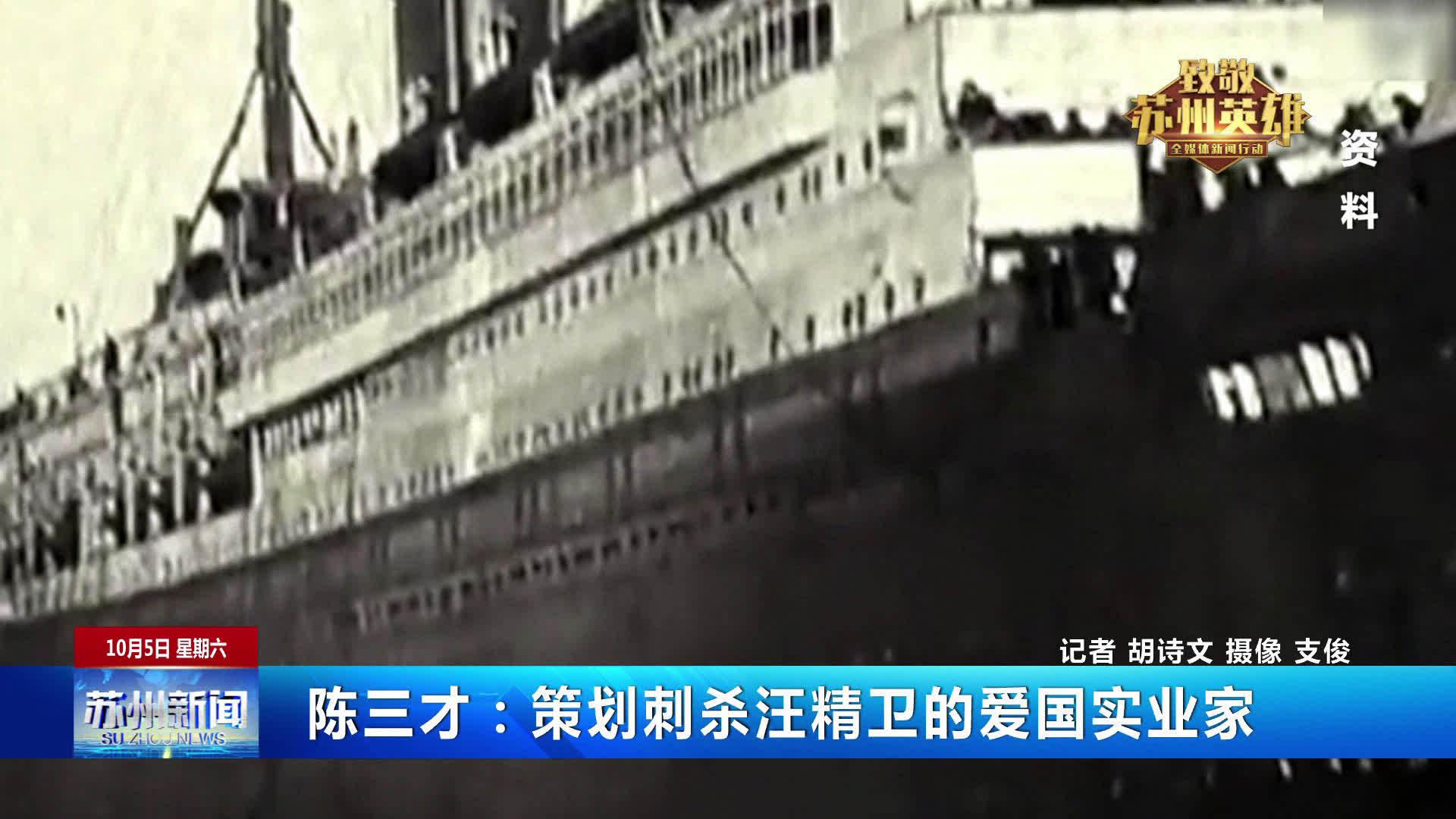 陈三才:策划刺杀汪精卫的爱国实业家