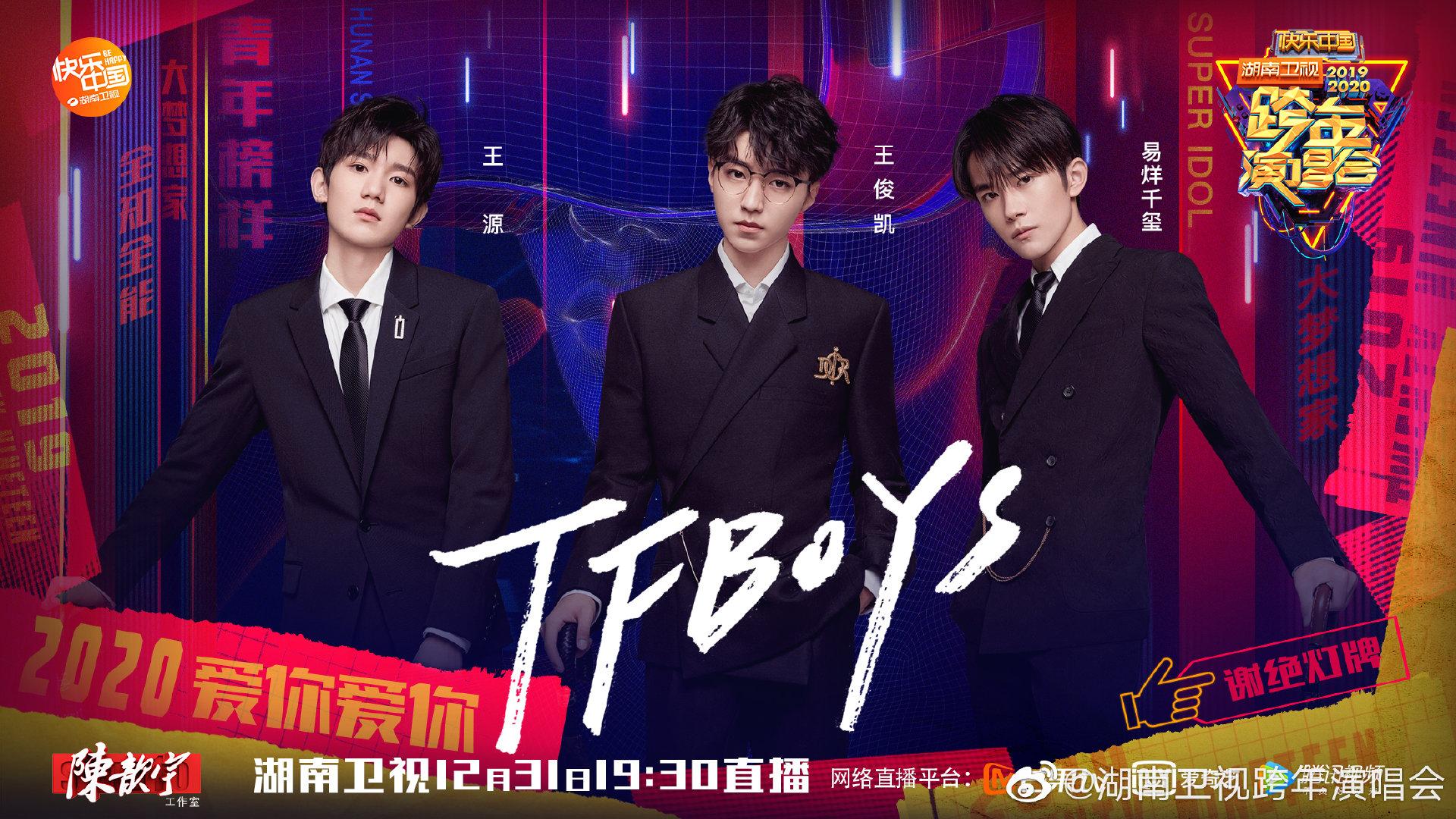 湖南卫视跨年演唱会正式官宣