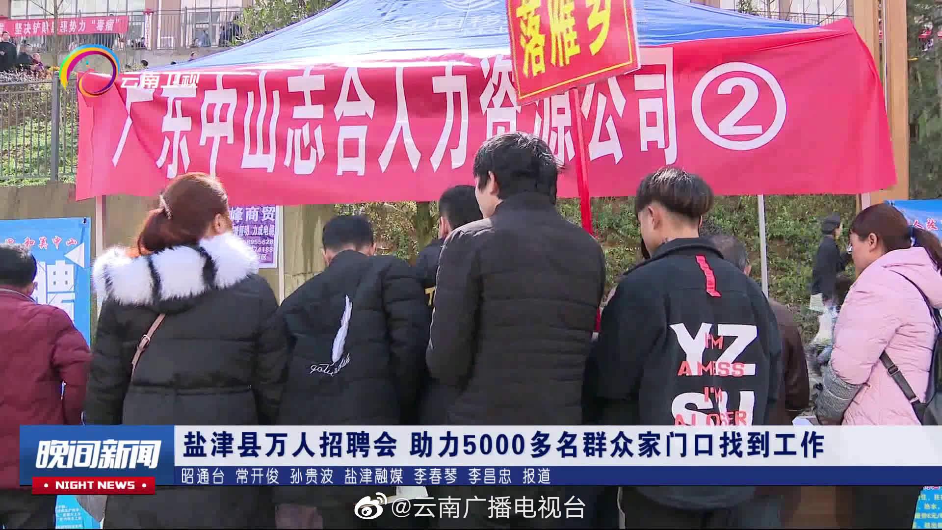 盐津县万人招聘会 助力5000多名群众从家门口找到工作