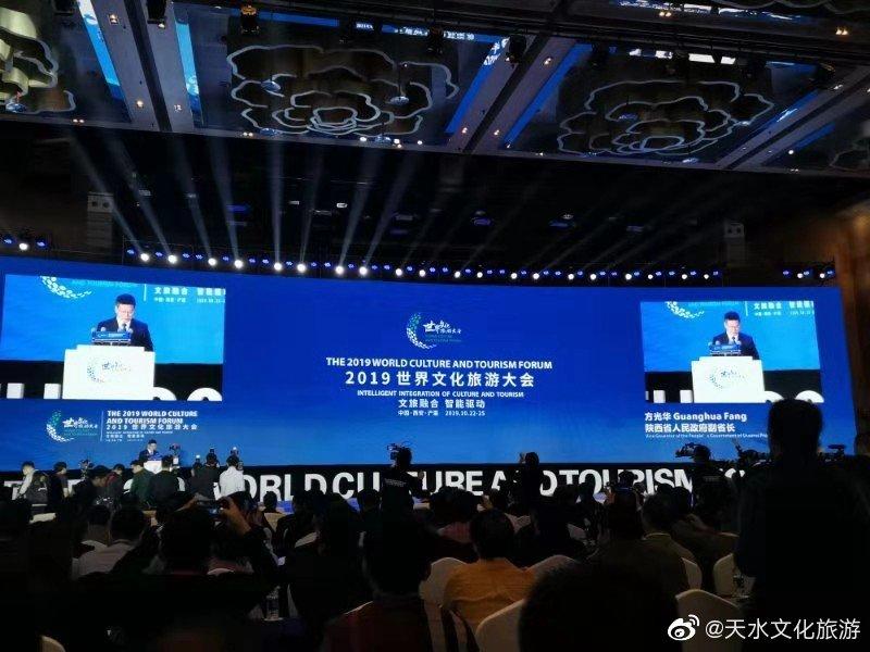 天水市参加2019世界文化旅游大会和关中平原城市群《西安宣言》发布仪