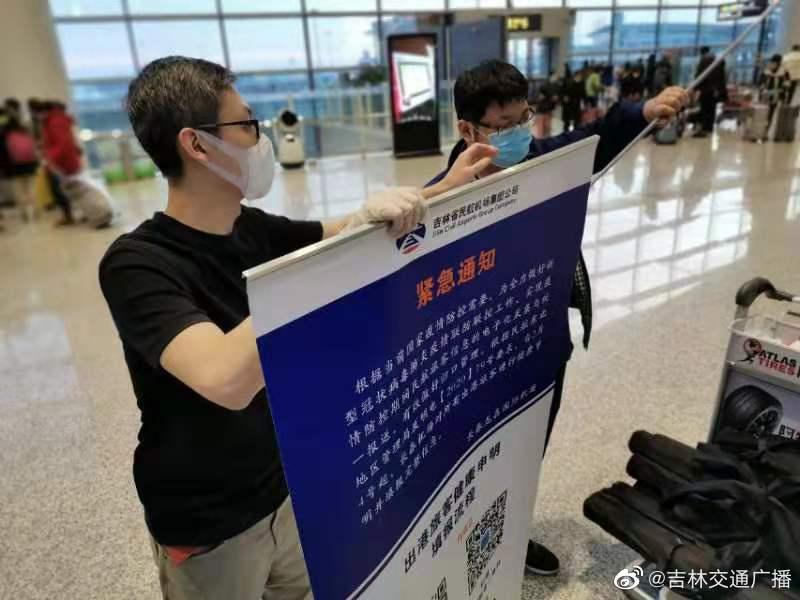 长春机场对出港旅客进行电子化信息填报和采集 本网讯(吉林机场集