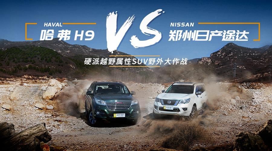 视频:硬派越野属性SUV野外大作战 哈弗H9对比郑州日产途达