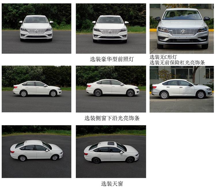 第315批产品公告新车真多,朗逸纯电、北汽EX450等抢尽风头