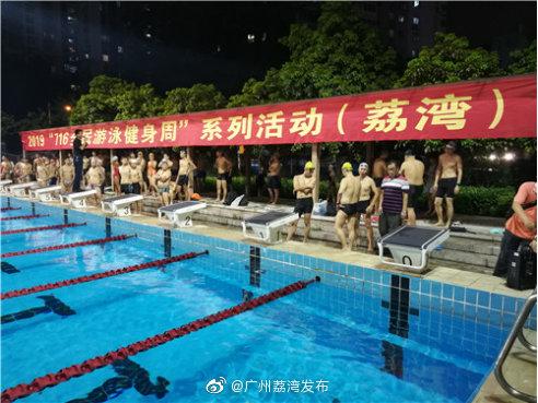 """开启健康夏日!2019年荔湾区""""7.16全民游泳健身周""""系列活动正式启动"""