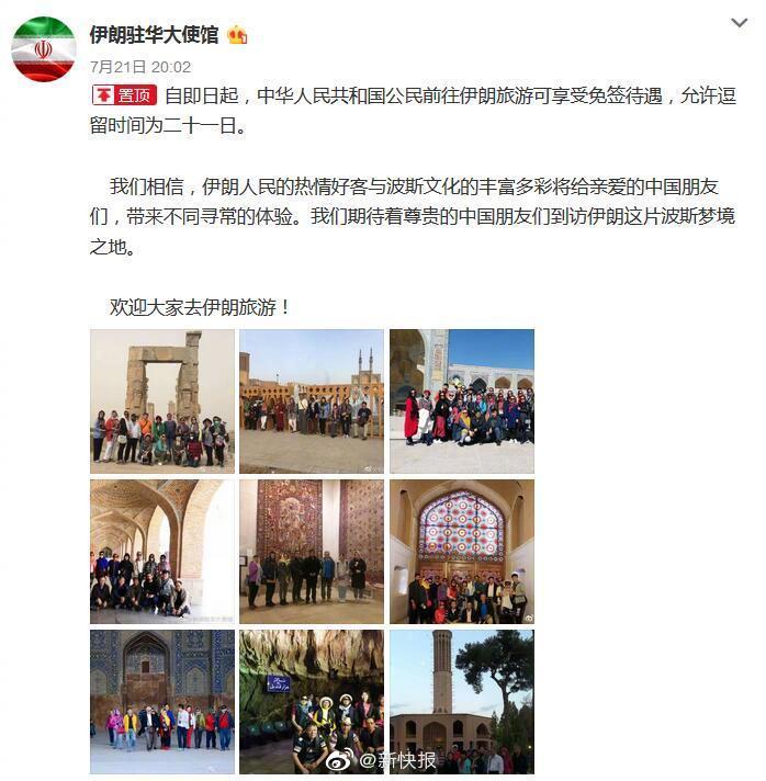 伊朗对中国公民免签