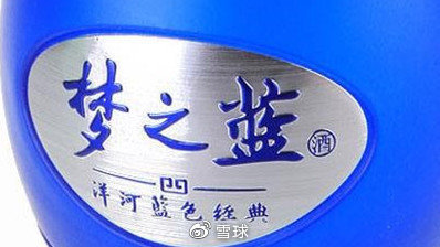 次高端白酒产品分析-梦之蓝的格局