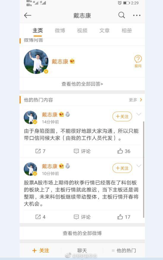 """资本大佬""""戴志康已被逮捕 还能发微博教人炒股"""