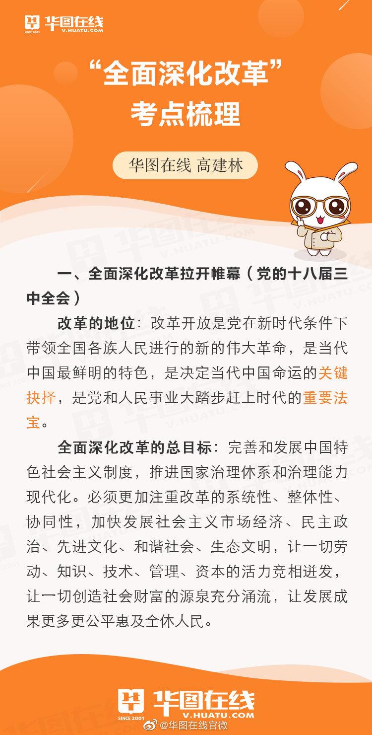 十八届三中全会通过的《中共中央关于全面深化改革若干重大问题的决定